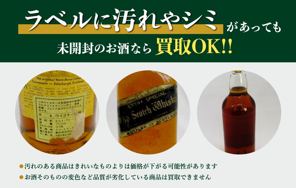 ラベルに汚れやシミがあっても未開封のお酒なら買取OK!! ※汚れのある商品はきれいなものよりは価格が下がる可能性があります。 ※お酒そのものの変色など品質が劣化している商品は買取できません。
